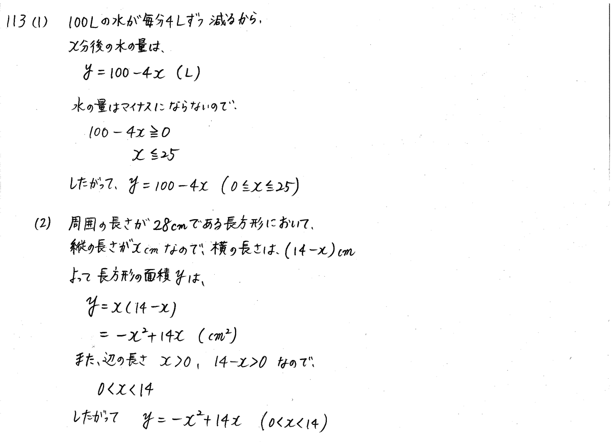 3TRIAL数学1-113解答