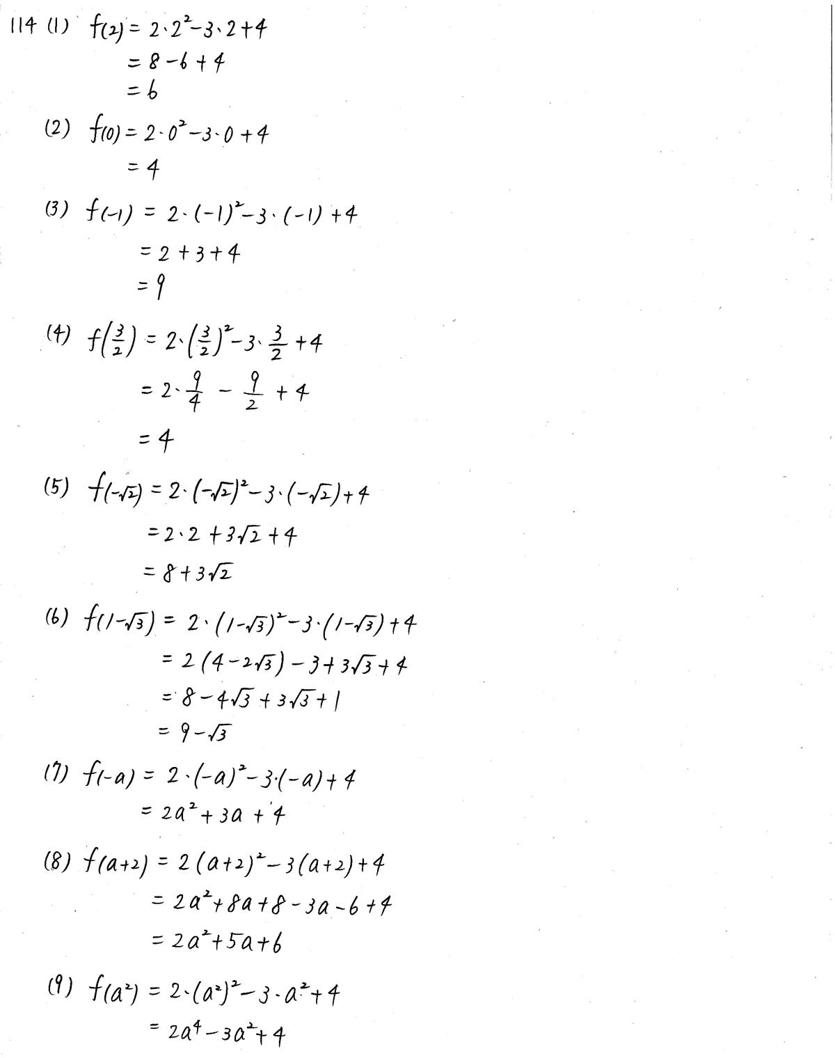3TRIAL数学1-114解答