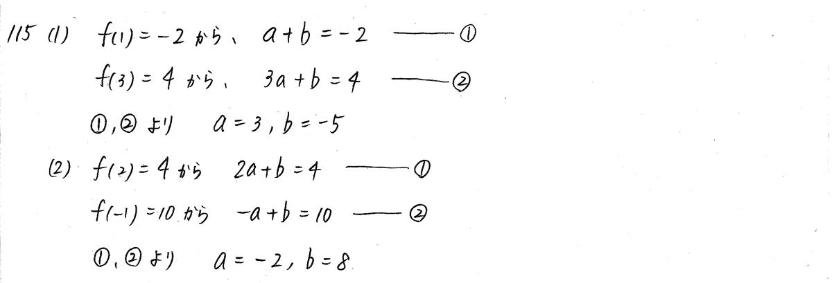 3TRIAL数学1-115解答