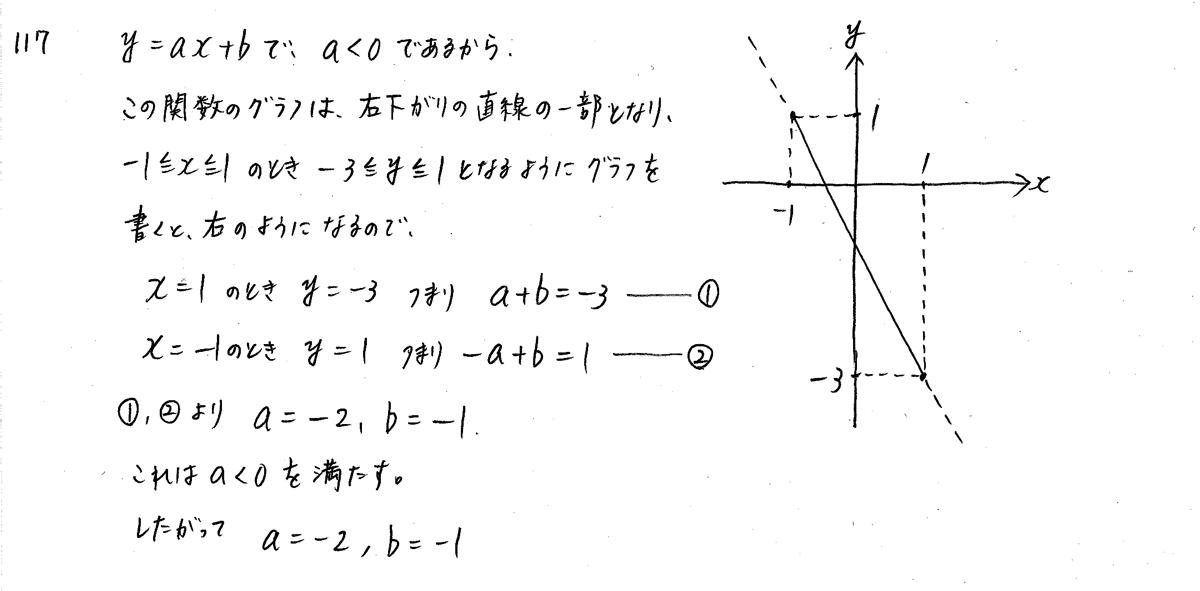 3TRIAL数学1-117解答