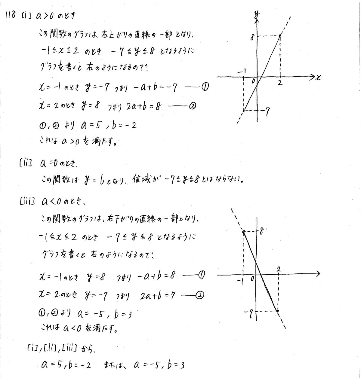3TRIAL数学1-118解答