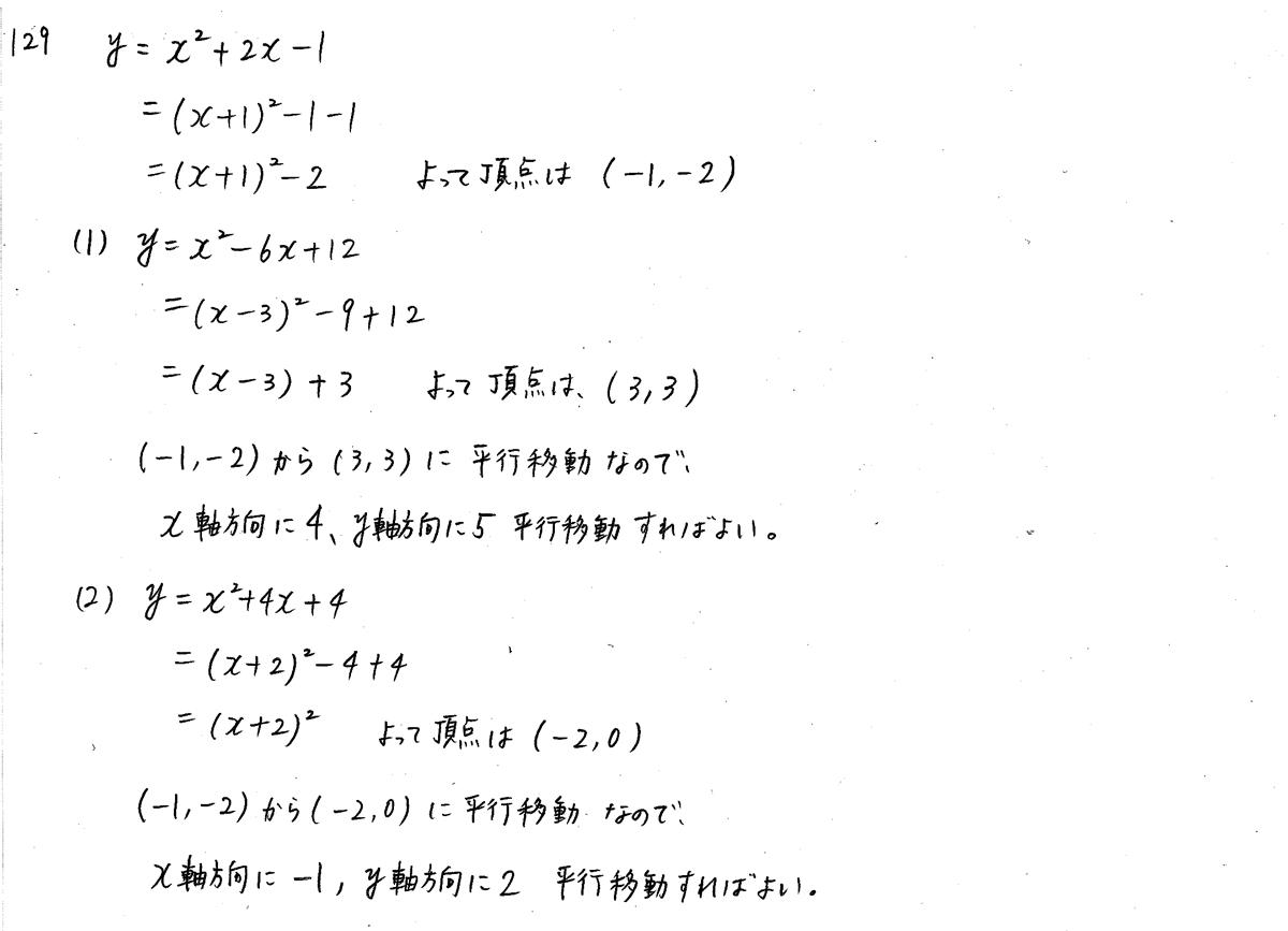 3TRIAL数学1-129解答