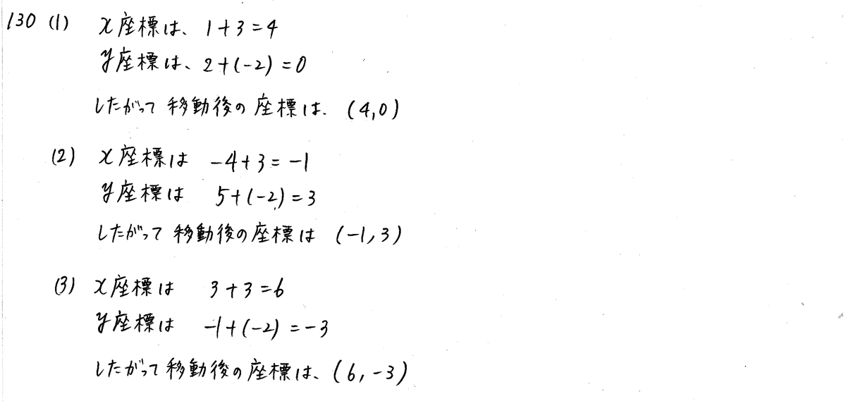 3TRIAL数学1-130解答