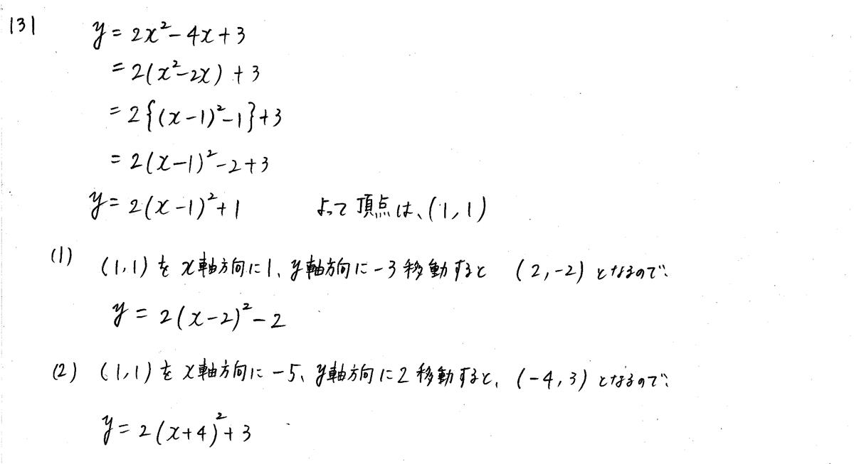 3TRIAL数学1-131解答