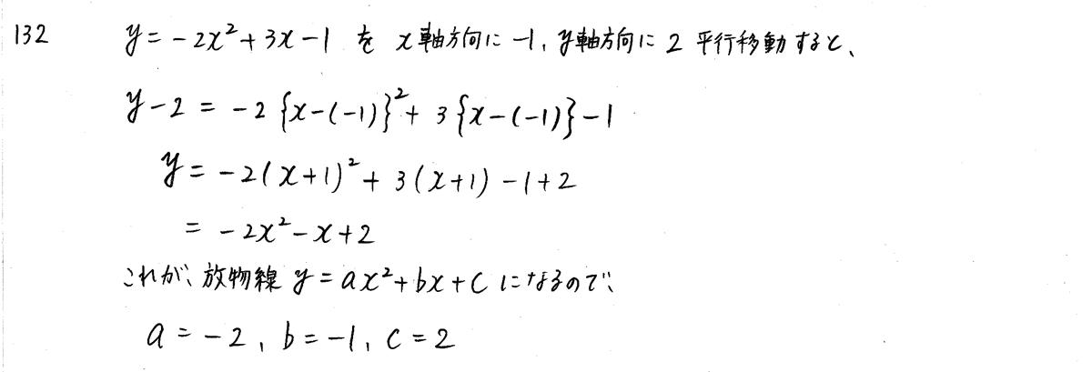 3TRIAL数学1-132解答
