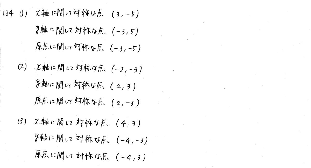 3TRIAL数学1-134解答