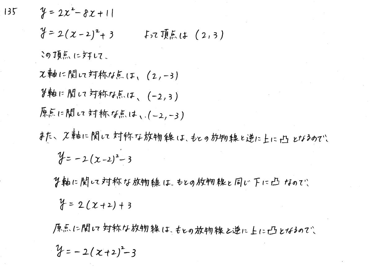 3TRIAL数学1-135解答