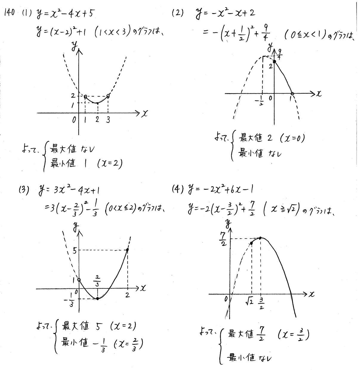 3TRIAL数学1-140解答