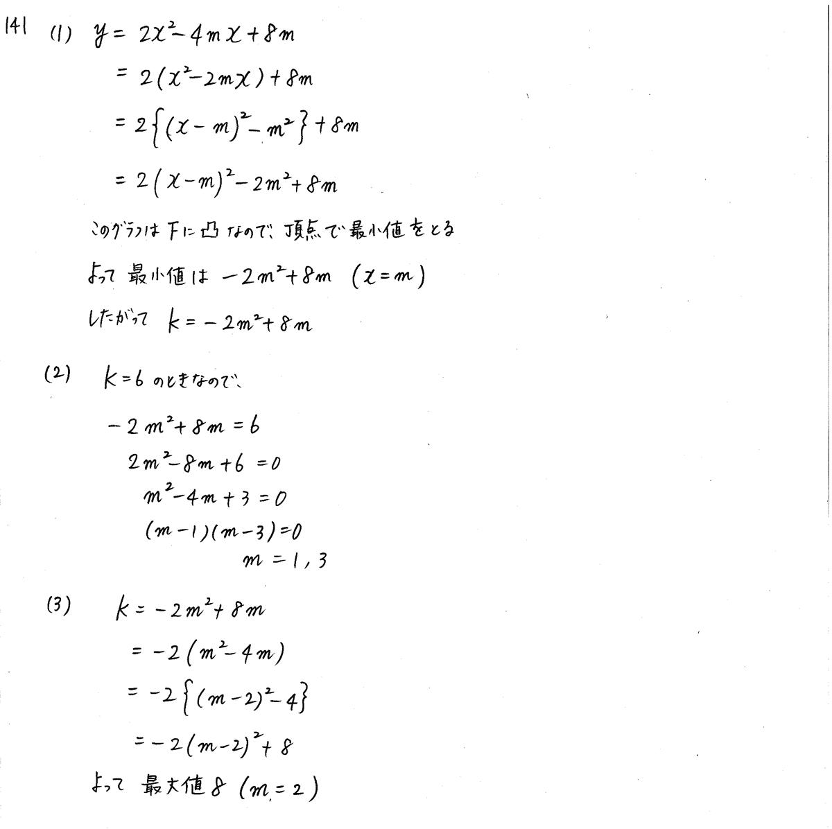 3TRIAL数学1-141解答