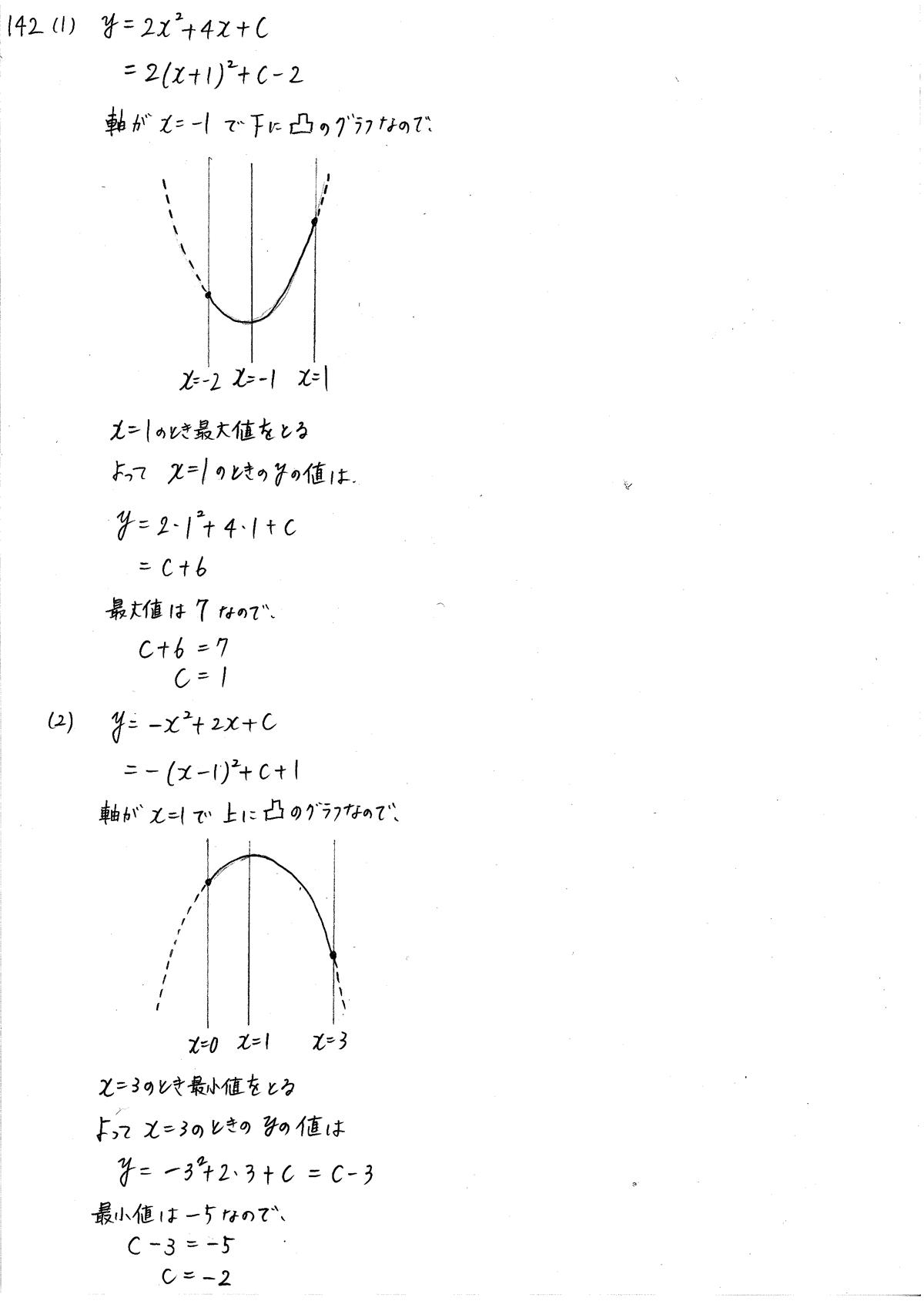 3TRIAL数学1-142解答