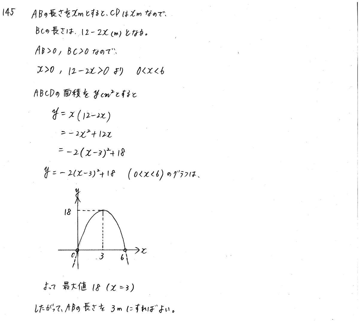 3TRIAL数学1-145解答