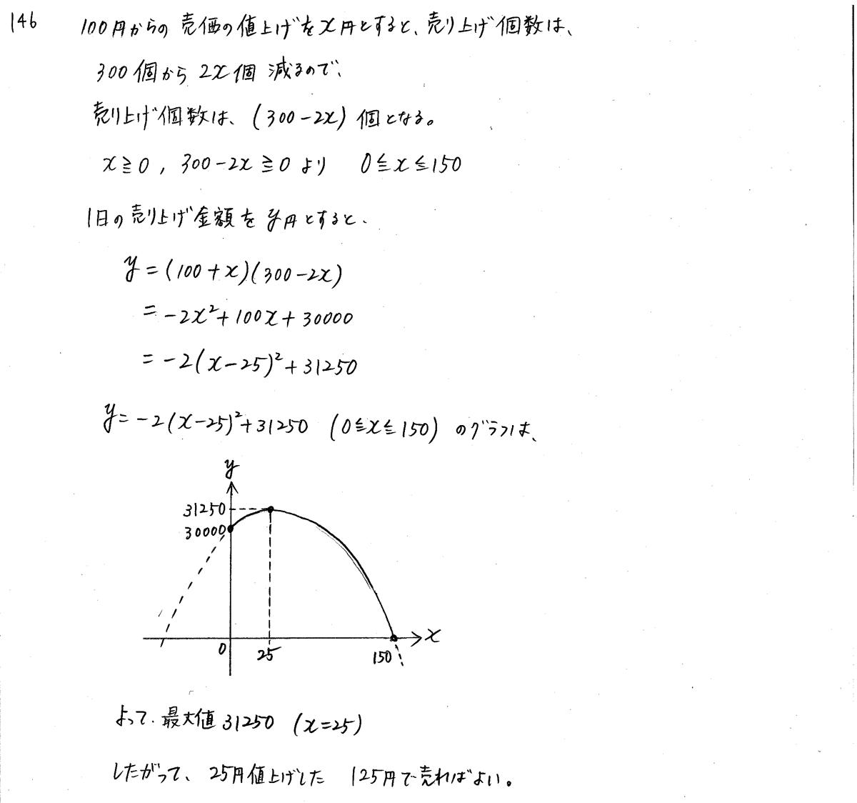 3TRIAL数学1-146解答