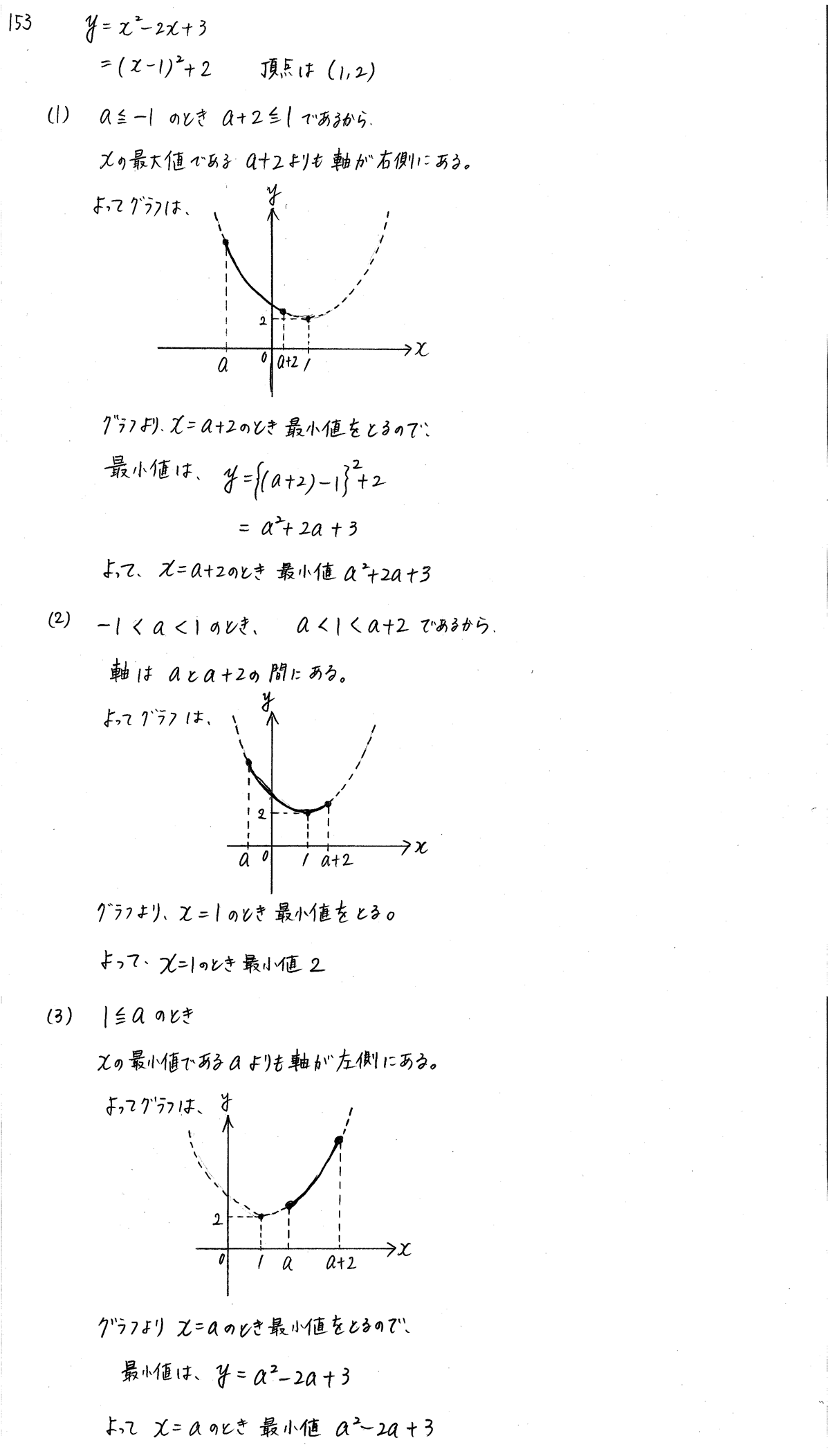 3TRIAL数学1-153解答