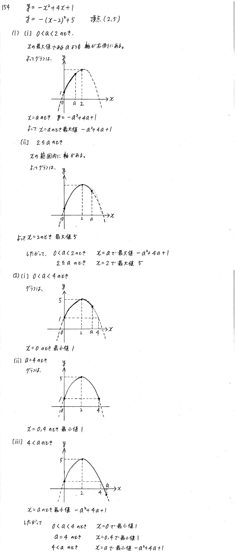 3TRIAL数学1-154解答