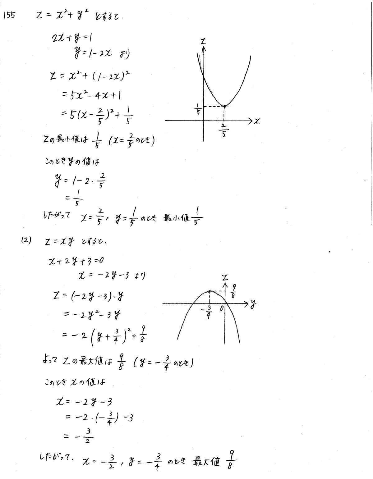 3TRIAL数学1-155解答
