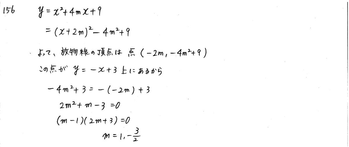 3TRIAL数学1-156解答