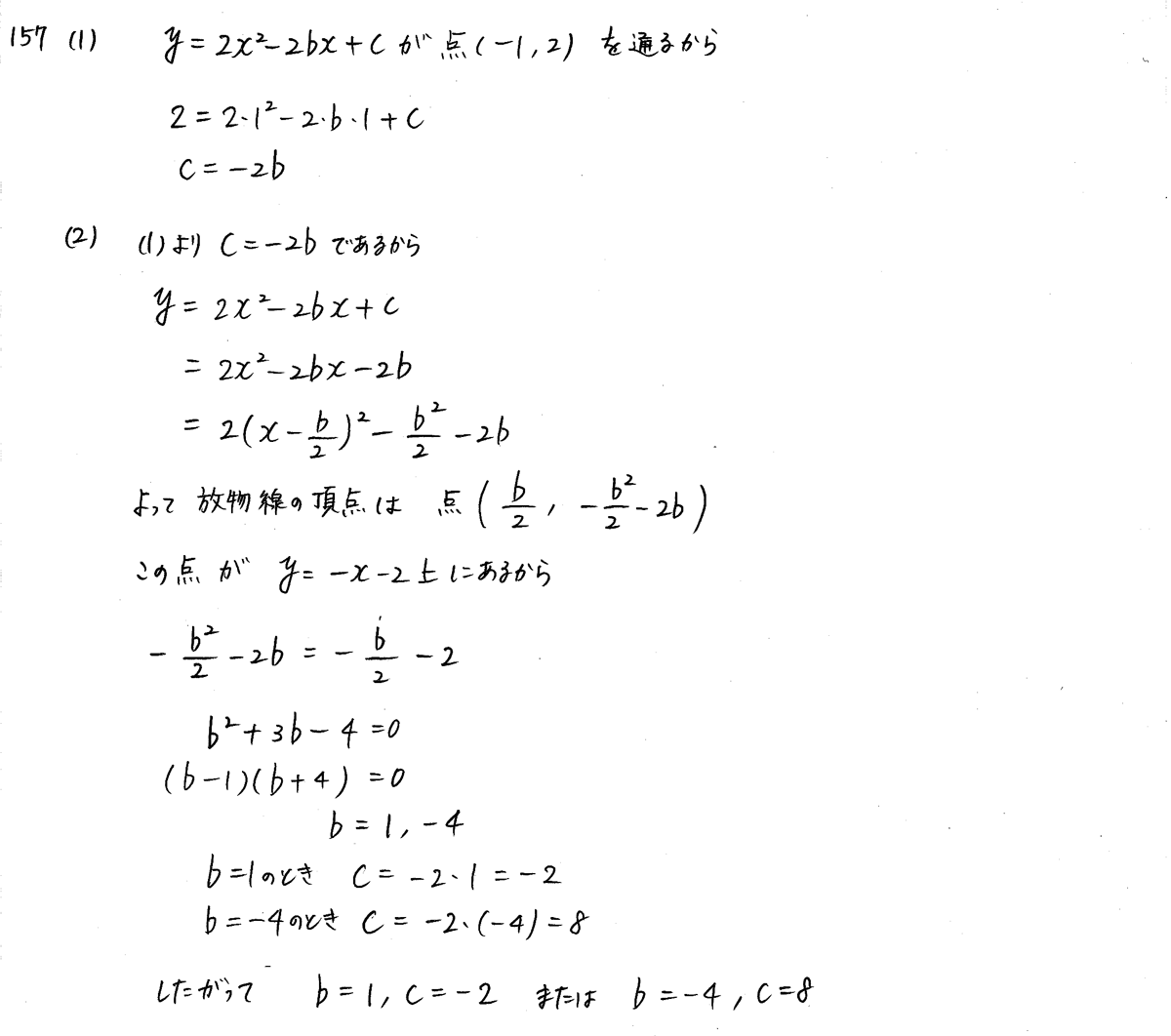 3TRIAL数学1-157解答