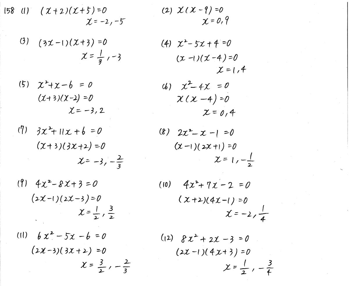 3TRIAL数学1-158解答