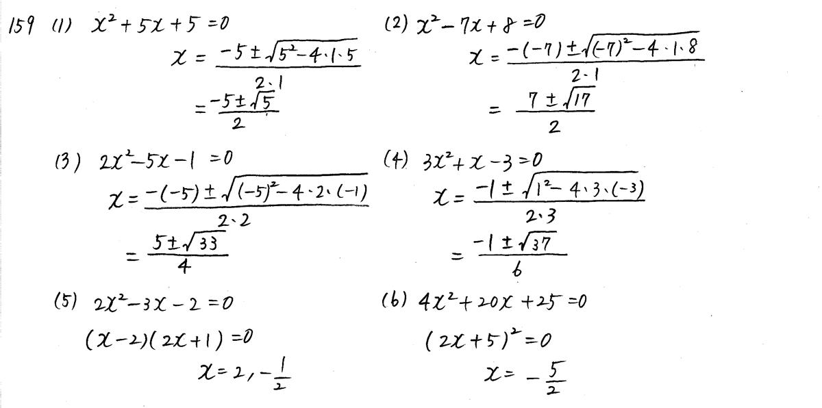 3TRIAL数学1-159解答