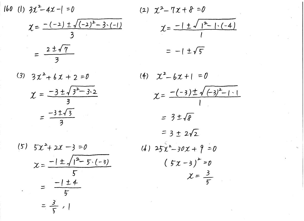 3TRIAL数学1-160解答