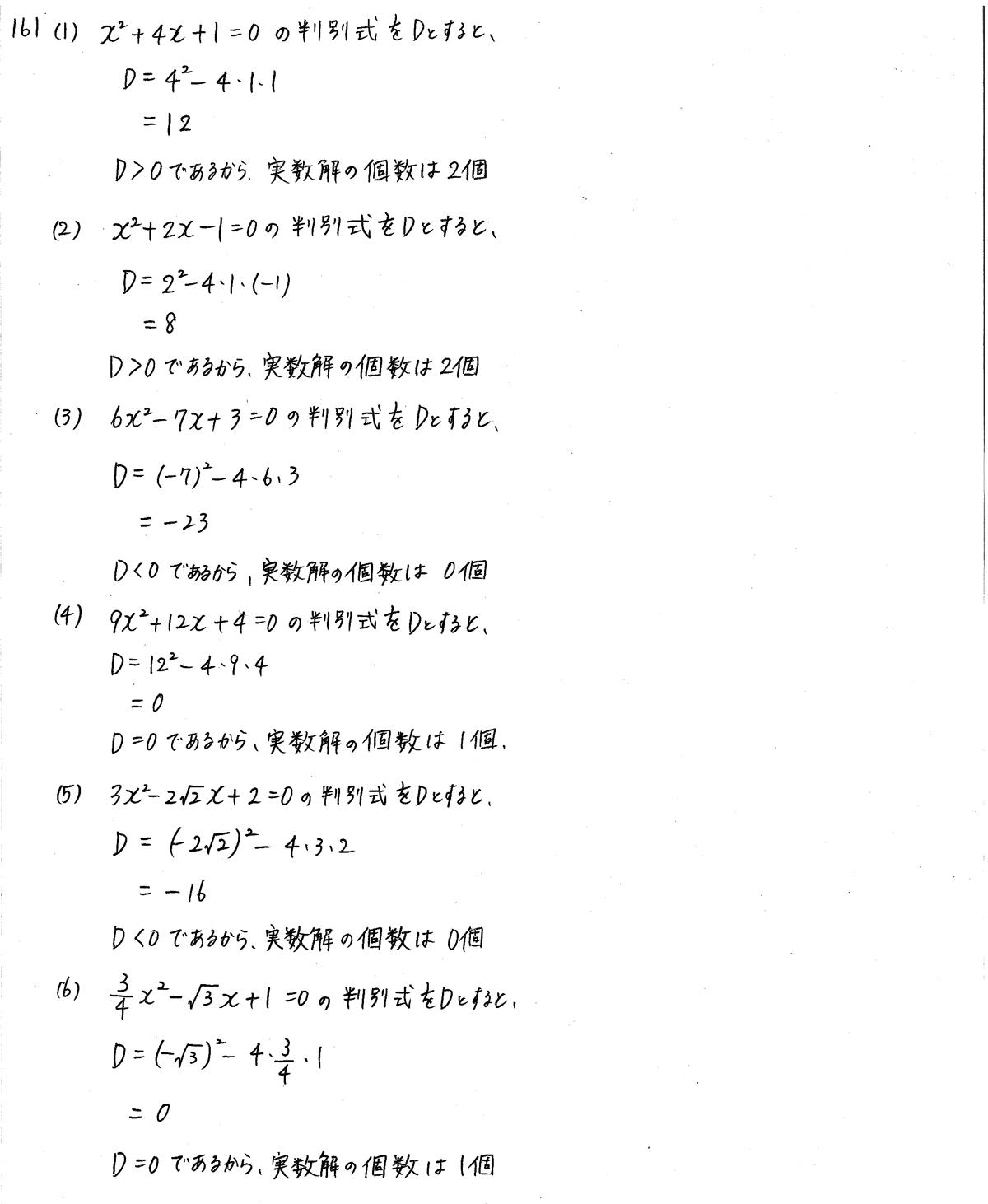 3TRIAL数学1-161解答