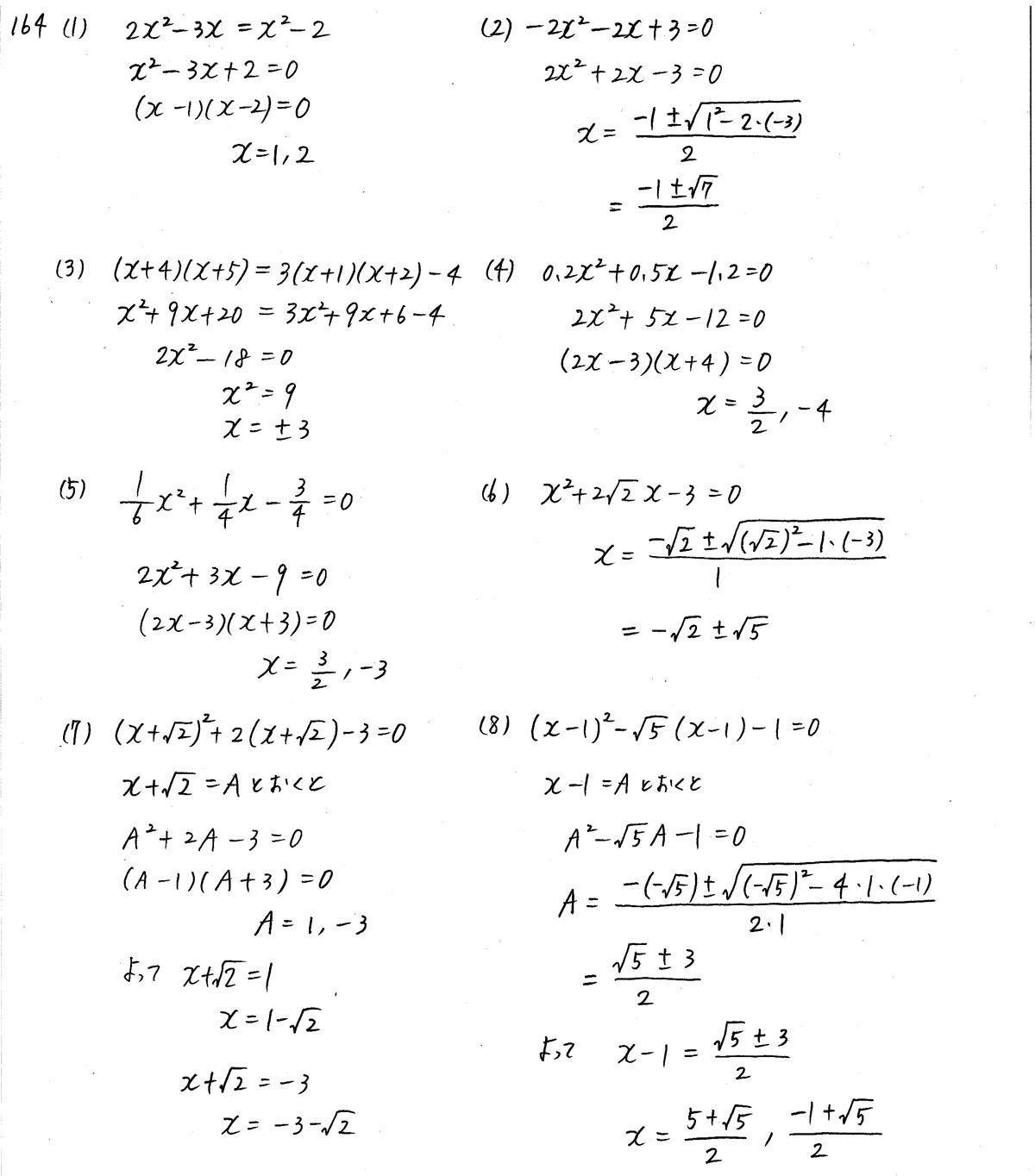 3TRIAL数学1-164解答