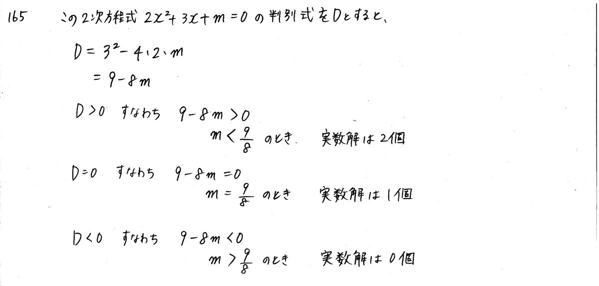 3TRIAL数学1-165解答