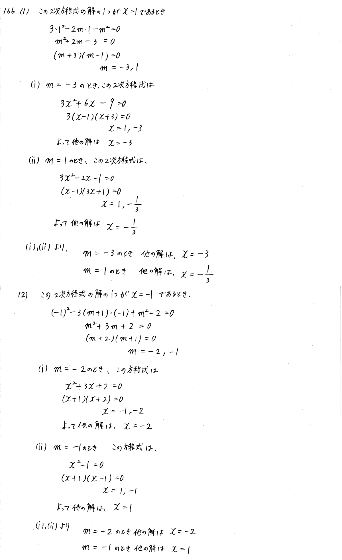3TRIAL数学1-166解答