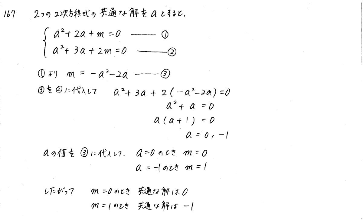 3TRIAL数学1-167解答
