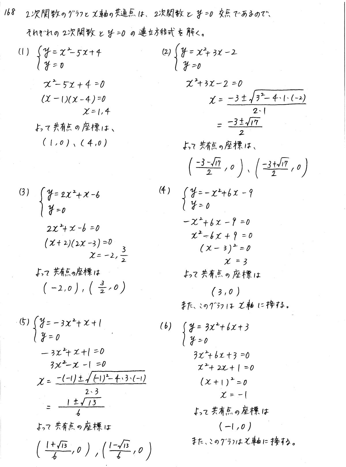 3TRIAL数学1-168解答