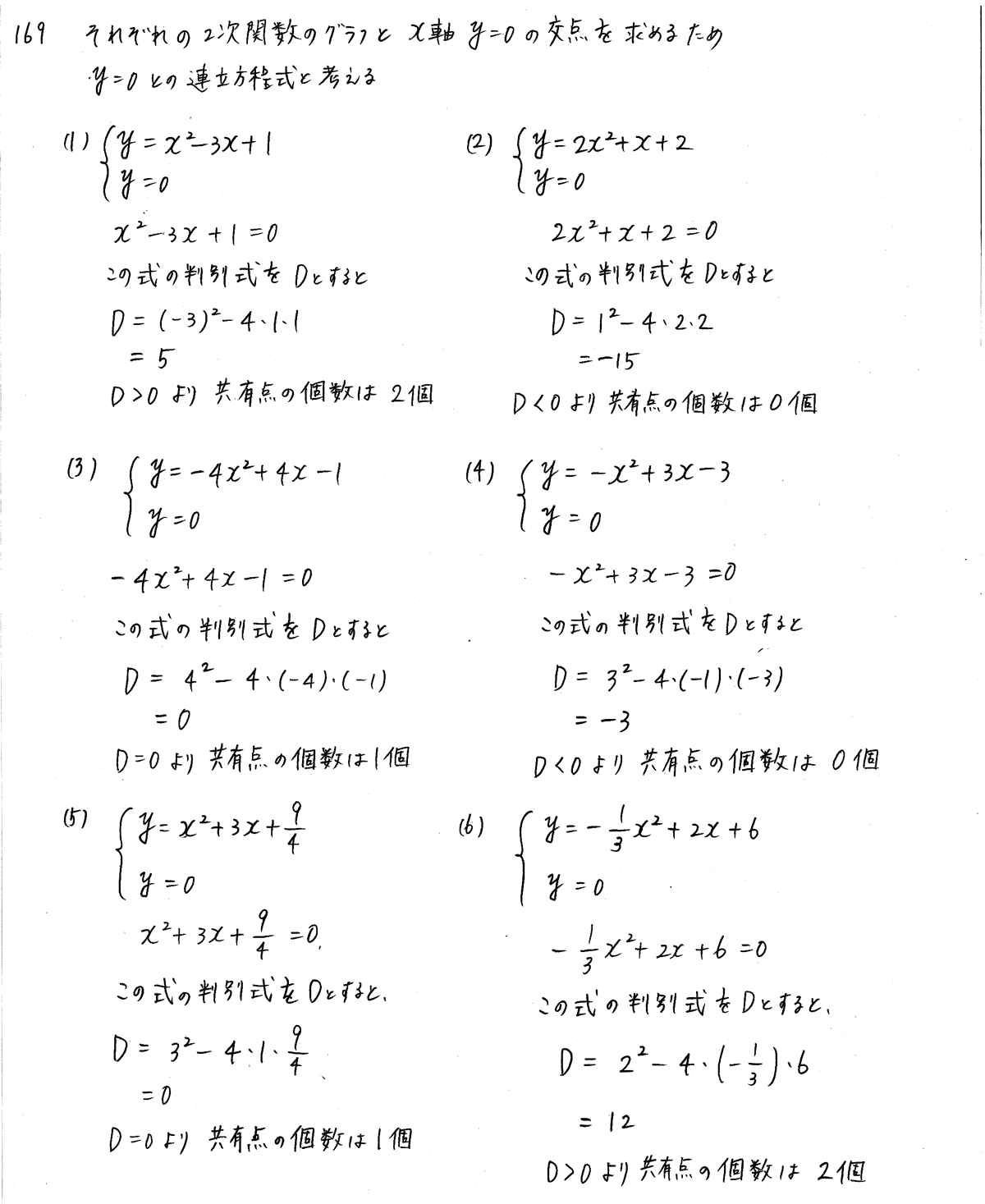 3TRIAL数学1-169解答