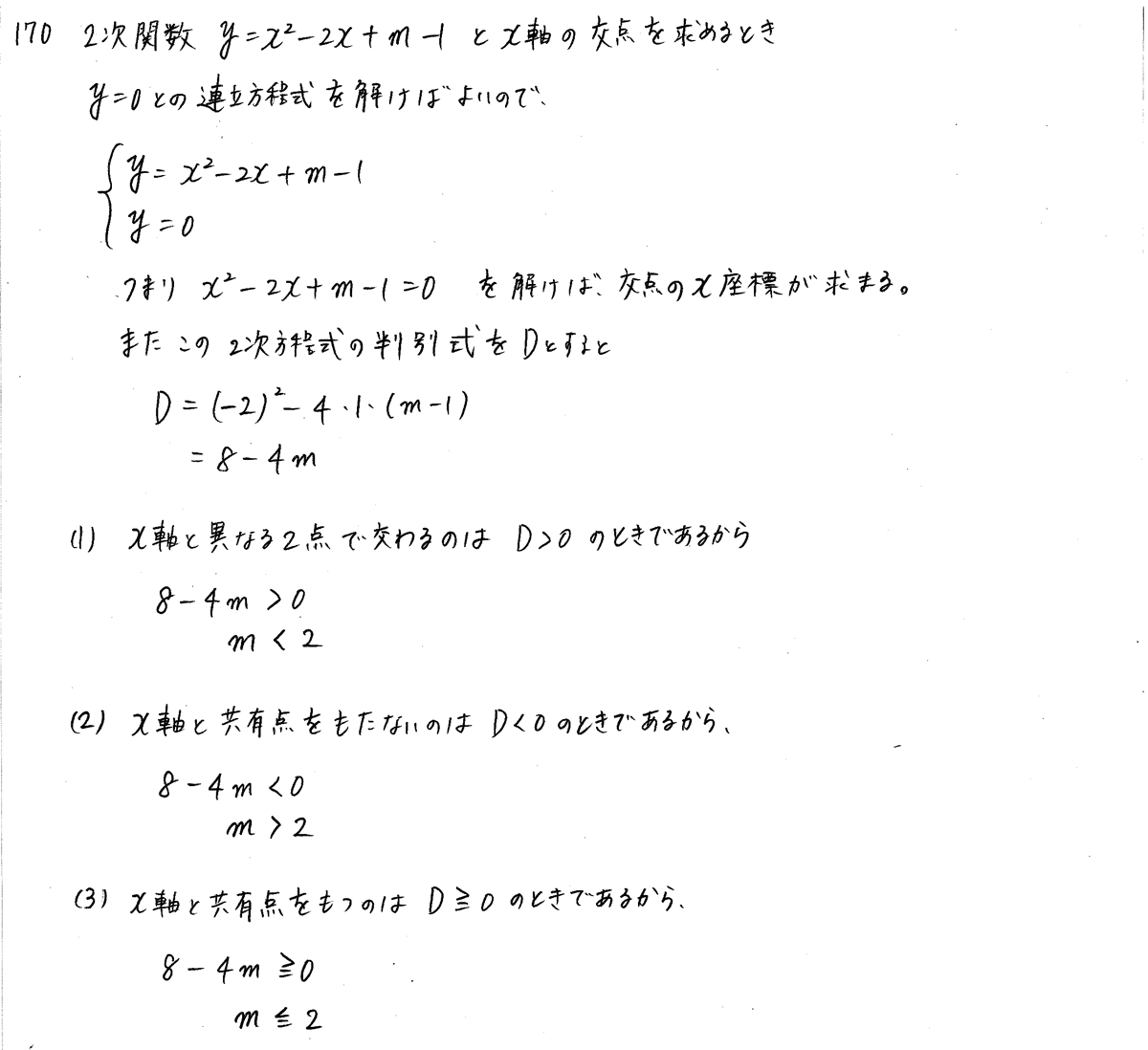 3TRIAL数学1-170解答