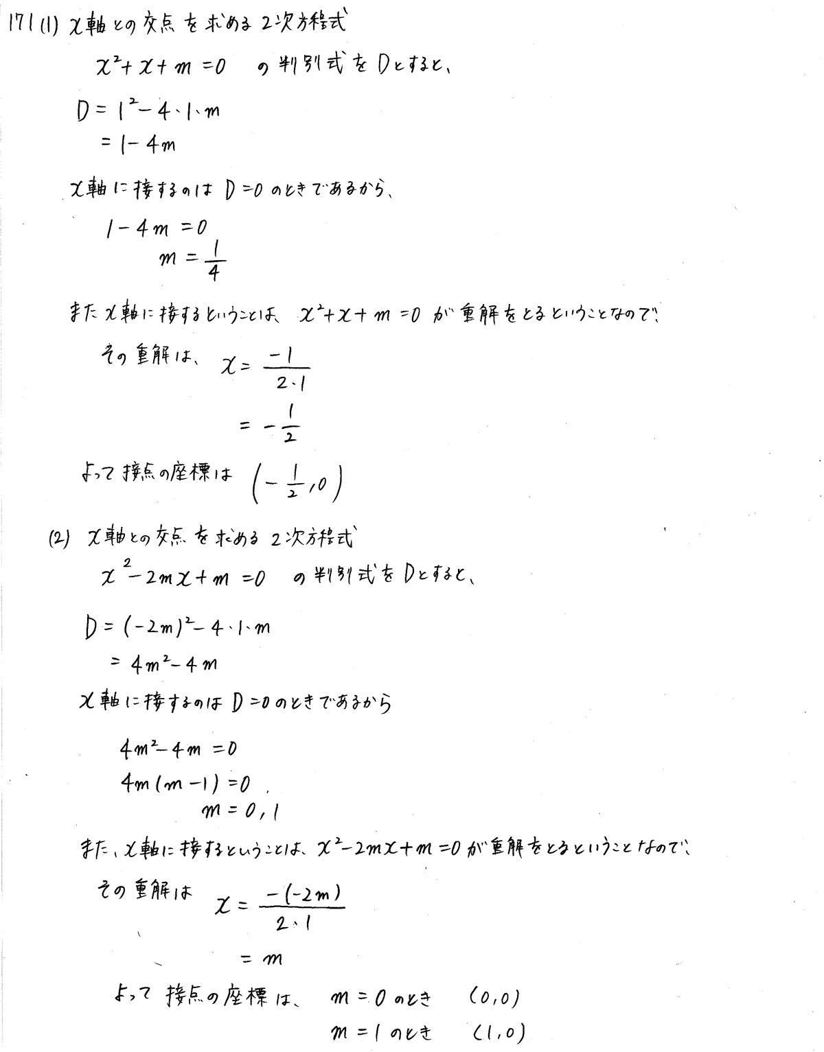 3TRIAL数学1-171解答