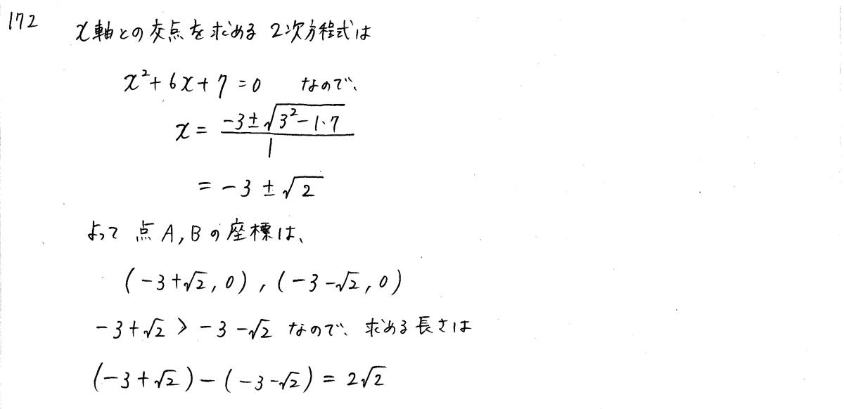 3TRIAL数学1-172解答