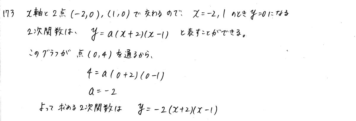 3TRIAL数学1-173解答