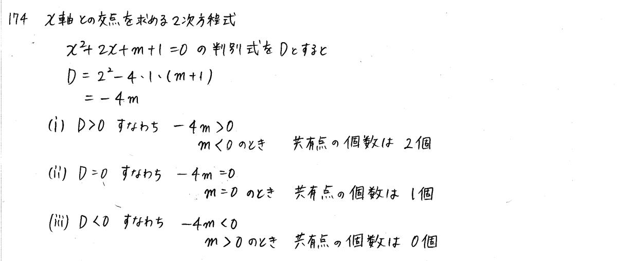 3TRIAL数学1-174解答