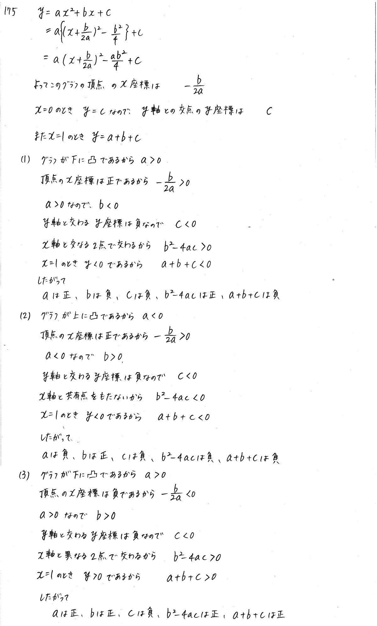 3TRIAL数学1-175解答