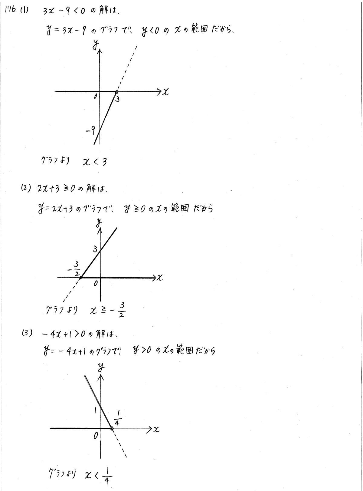 3TRIAL数学1-176解答
