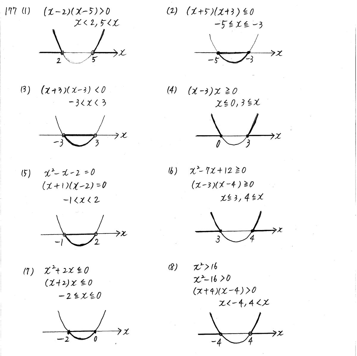3TRIAL数学1-177解答