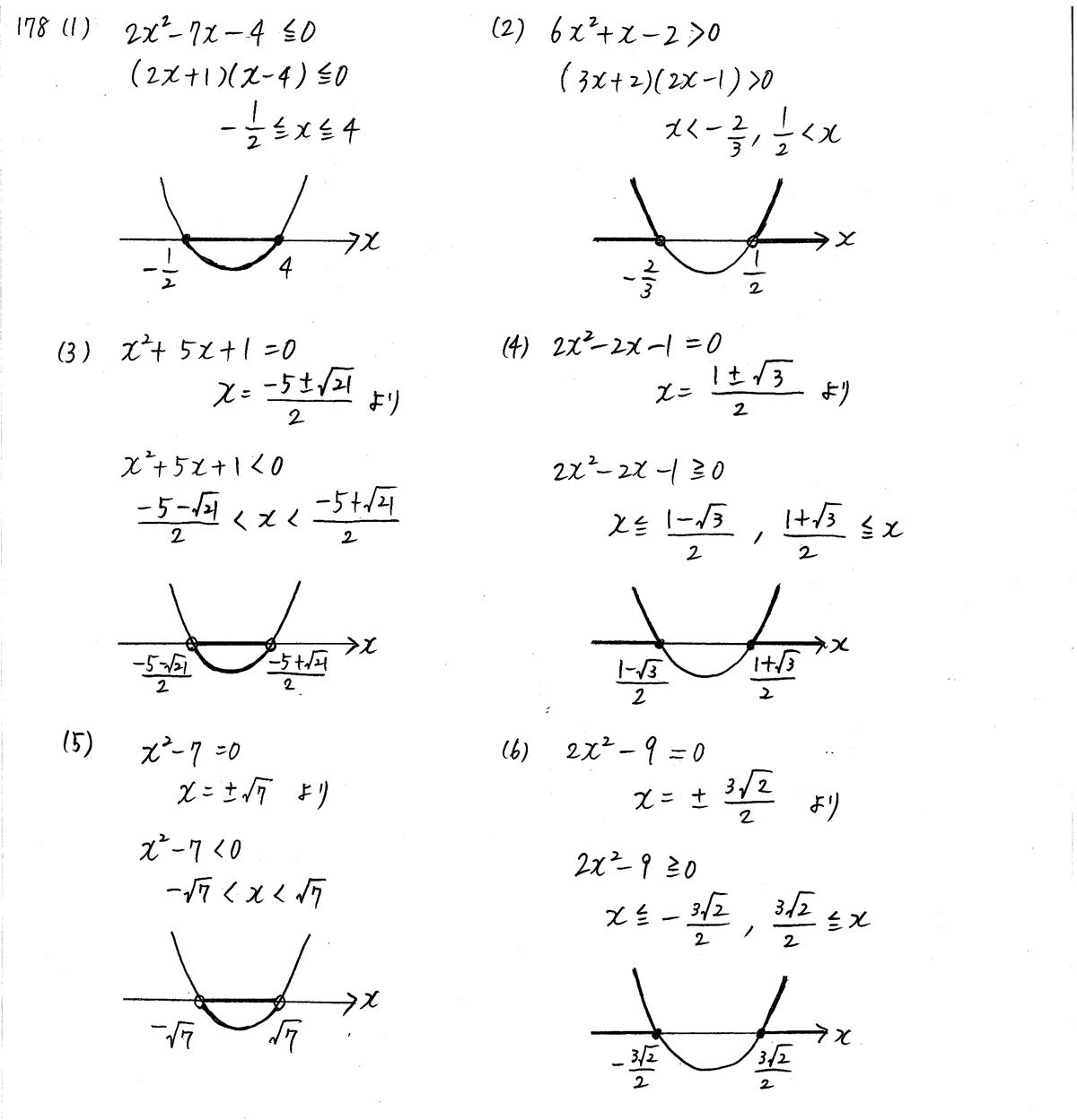 3TRIAL数学1-178解答