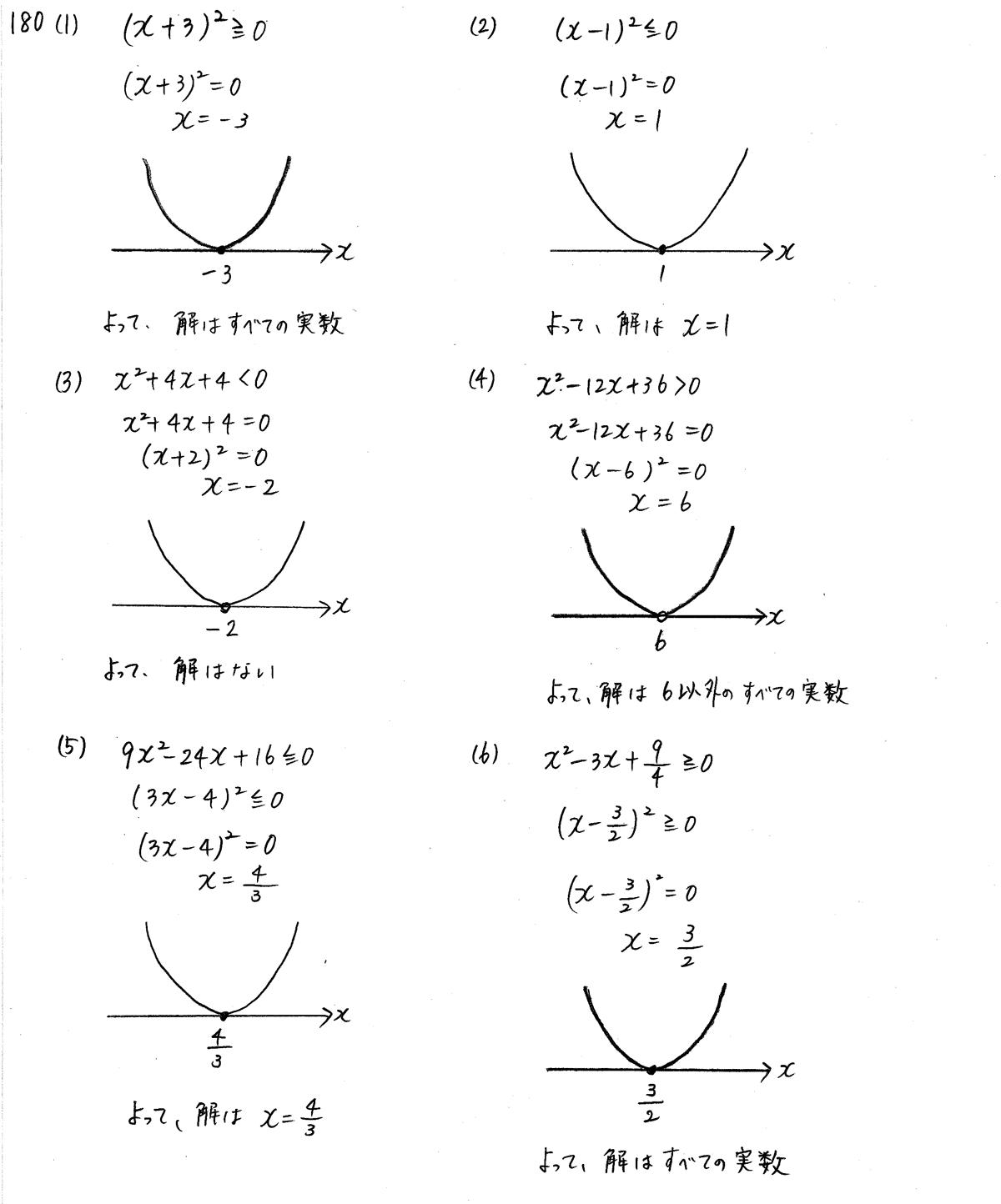 3TRIAL数学1-180解答