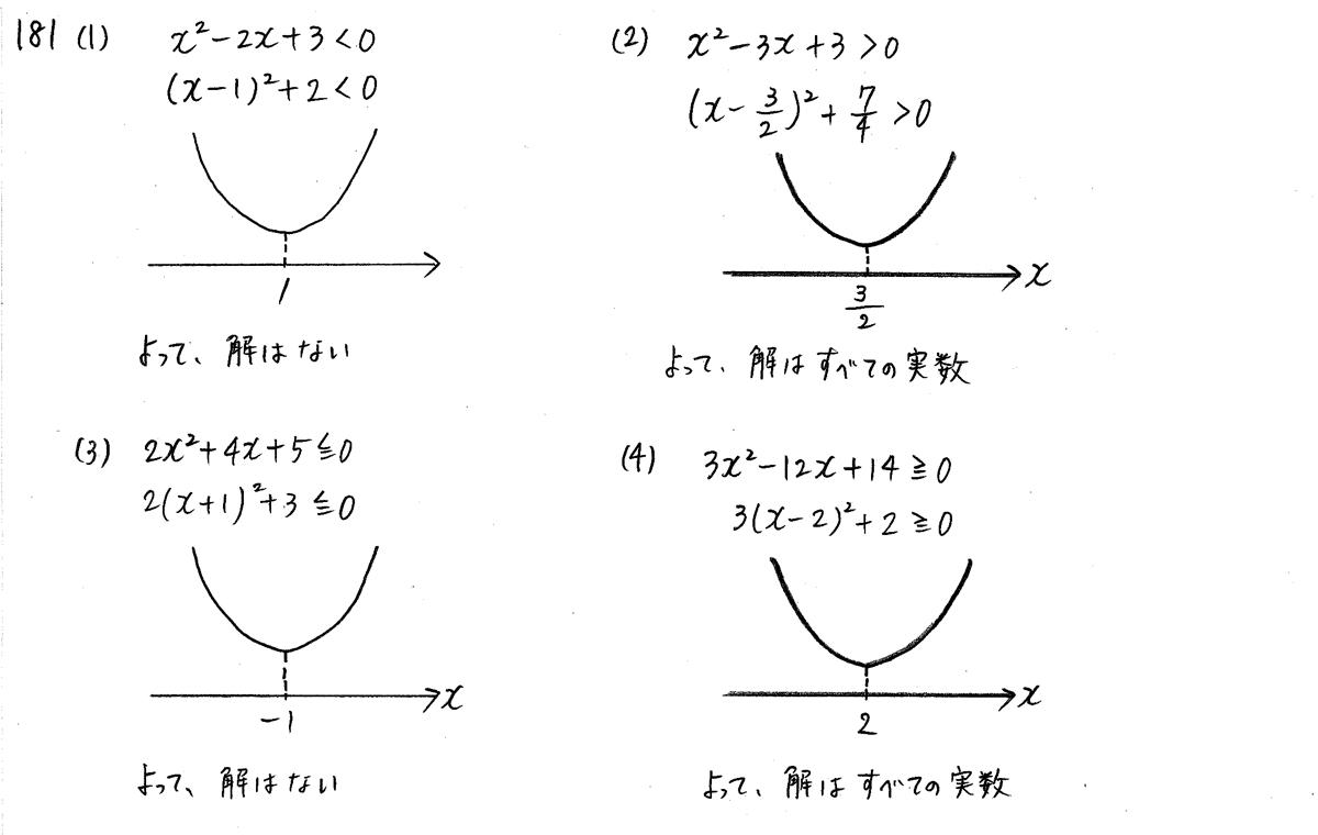 3TRIAL数学1-181解答