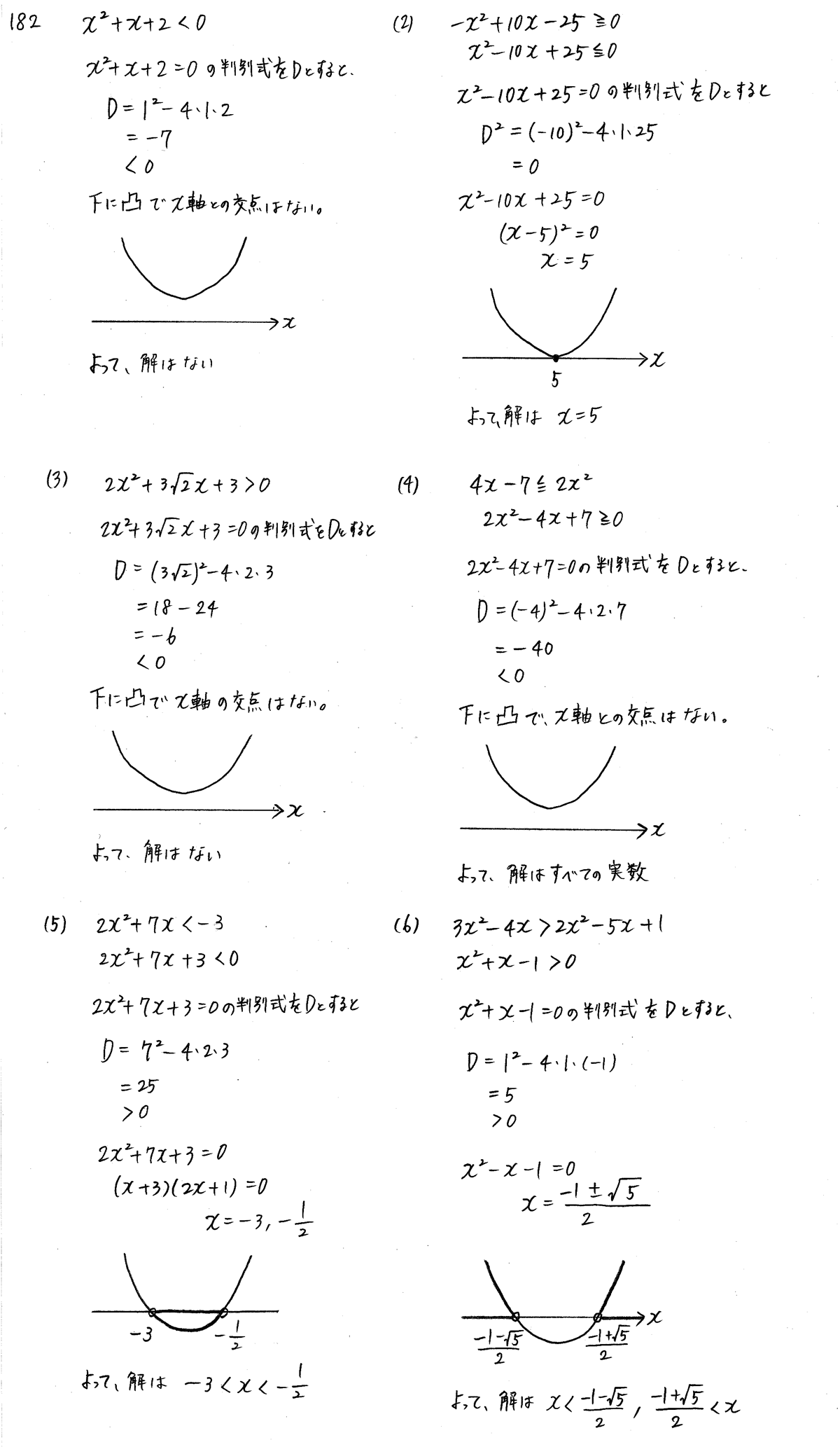 3TRIAL数学1-182解答