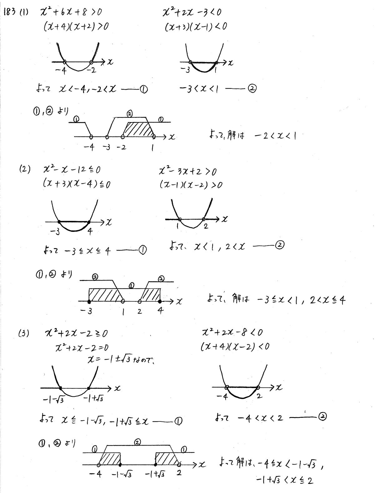 3TRIAL数学1-183解答