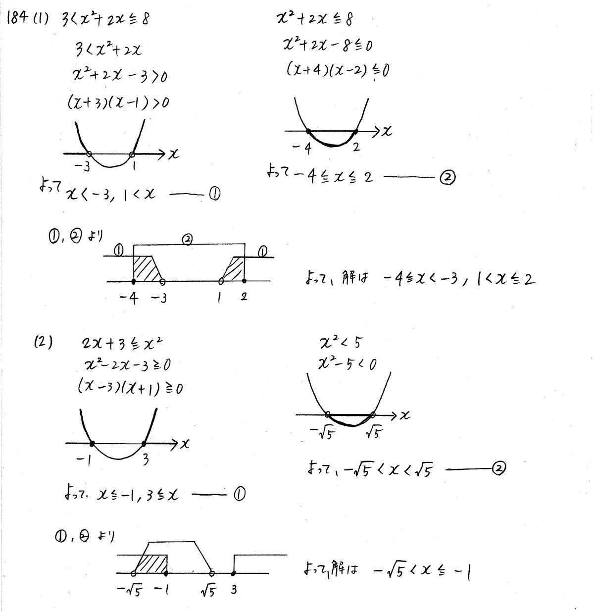 3TRIAL数学1-184解答