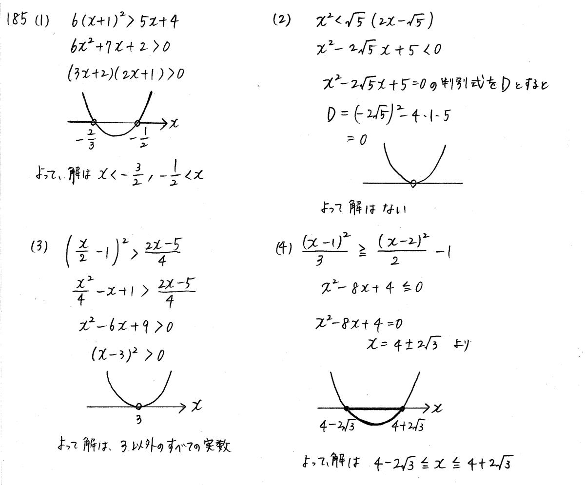 3TRIAL数学1-185解答