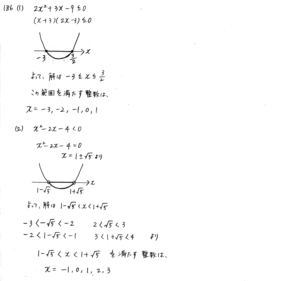 3TRIAL数学1-186解答