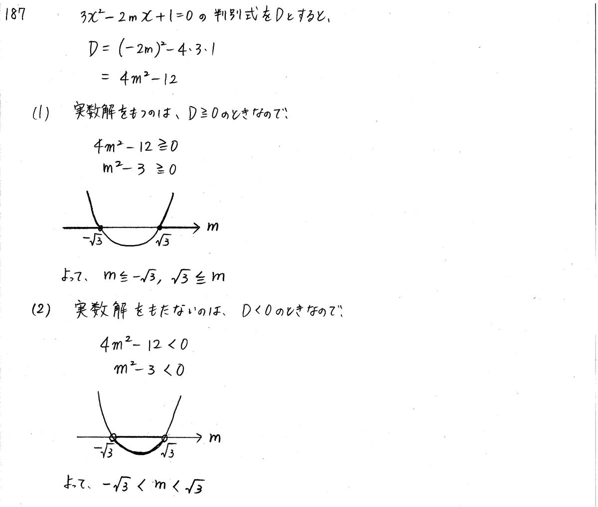 3TRIAL数学1-187解答