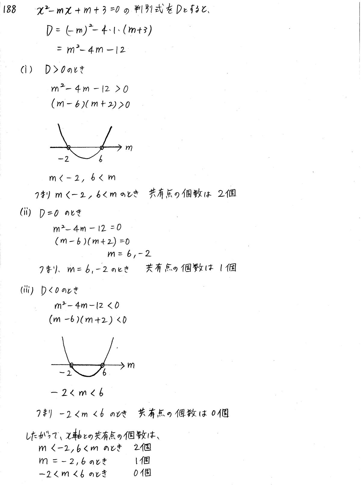 3TRIAL数学1-188解答