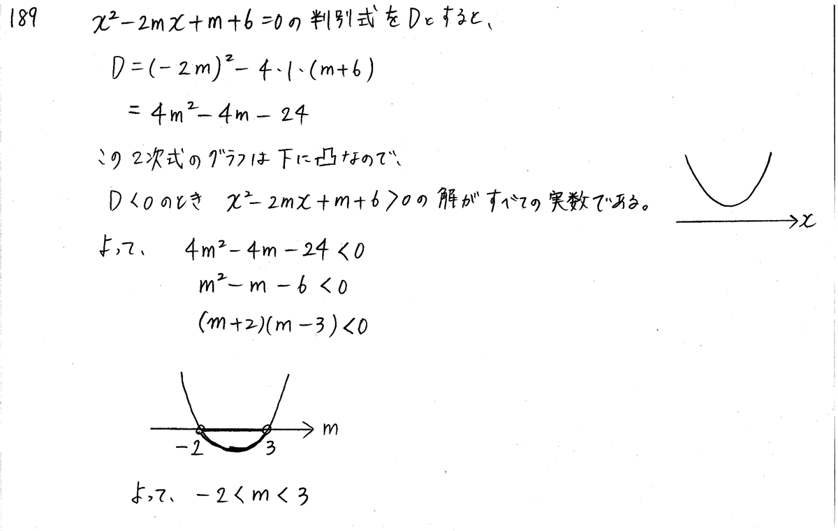 3TRIAL数学1-189解答